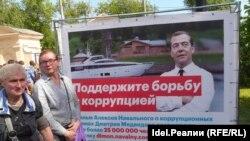 Самарадагы Навальныйдын акциясы. Архивдик сүрөт