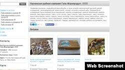 Сайт керченской фирмы которая по прежнему предлагает рыбу за гривну