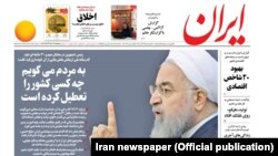 "The front page of Iran newspaper covering Rouhani's angry speech. The headline says: ""I will tell the people who has shut down the country"". October 24, 2019."