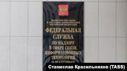 Табличка на здании Роскомнадзора