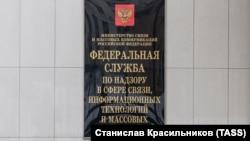 Roskomnadzorun ofisi