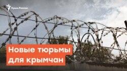 Россия готовит новые тюрьмы для крымчан | Крымский вечер