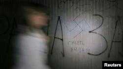 Антисемитская надпись и свастика на стене здания в Киеве.