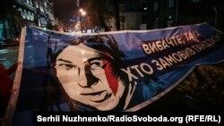 Активісти вимагають розслідувати вбивство Катерини Гандзюк біля Адміністрації президента, 4 лютого 2019 року