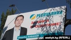 Shu kunda Bishkek ko'chalaridagi reklama taxtalarining aksariyatida turli partiyalarning targ'ibot bannerlari ilingan.