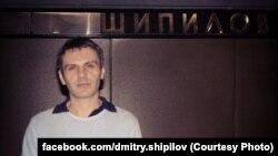 Дзьмітры Шыпілаў