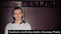 Журналіст Дмитро Шипілов