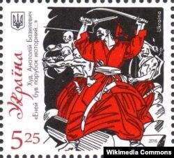 Почтовая марка Украины, посвящëнная «Энеиде» Котляревского