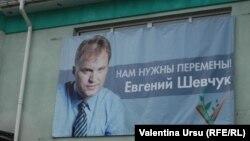 Евгений Шевчук набрал более 73 процентов голосов во втором туре выборов президента Приднестровья.
