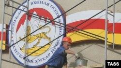 Инициативу депутатов обсудят в разных комитетах парламента. Изменения в Конституцию Южной Осетии будут приняты, если большинство проголосует за поправки на специальном заседании законодательного органа