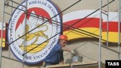 Югоосетинские парламентарии рассматривают законопроект о государственных атрибутах