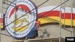 По мнению юристов, в случае переименования Южной Осетии, необходимо будет внести изменения в Конституцию