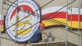 В состав парламента Южной Осетии шестого созыва не прошли пять партий, среди которых две парламентские – «Единство» и Компартия: все они не смогли преодолеть обязательный 7-процентный барьер