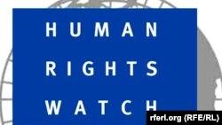 Human Rights Watch ұйымы логотипі. (Көрнекі сурет).