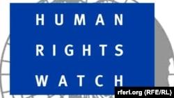 HRW ұйымы логотипі (Көрнекі сурет).