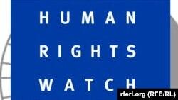 Эмблема международной правозащитной организации Human Rigths Watch.