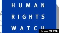 Human Rights Watch ұйымының логотипі. (Көрнекі сурет).