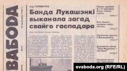 """Нумар газэты """"Свабода"""", красавік 1995 г."""
