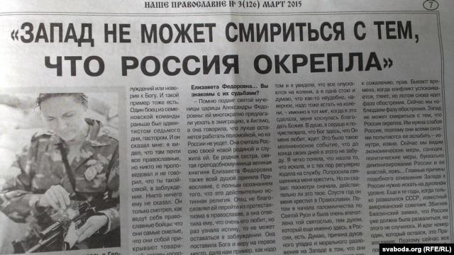 Фрагмэнт газэты «Наше православие»