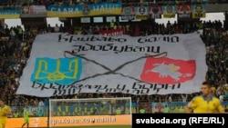 Банэр на футбольным матчы ў Львове