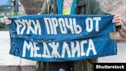 У Москві пікетувати ФСБ на захист громадян України, ув'язнених у Росії (фотогалерея)
