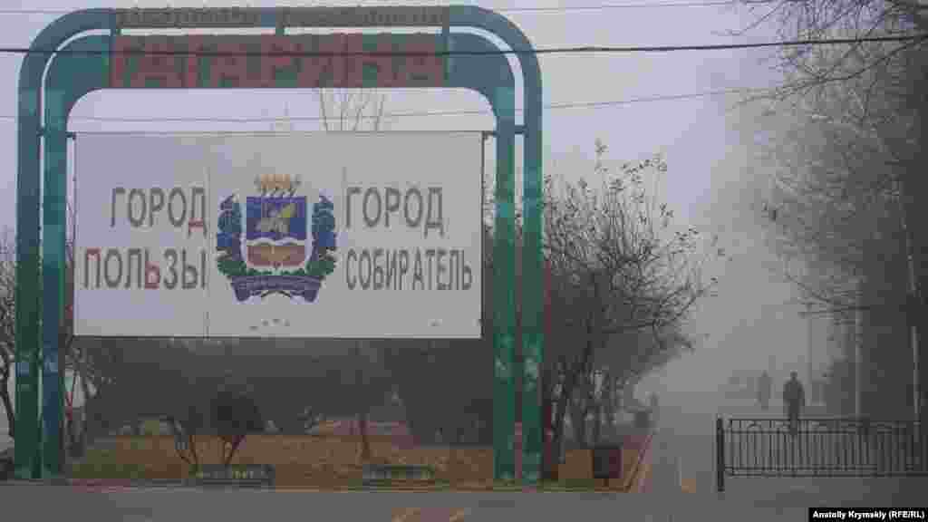 Перед входом у Гагарінський парк з боку вулиці Толстого