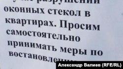 Фрагмент объявления на стене дома в Челябинске