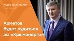 Свет на 500 млн долларов. Ахметов требует от России компенсации за Крым