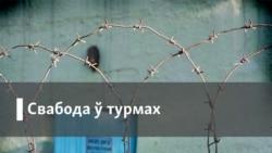 Валянціна Аліневіч пра беларускую турму