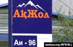 Вывеска на одной из АЗС Алматы. Иллюстративное фото.