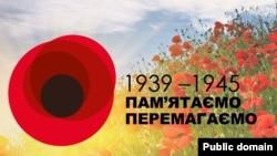 Червоний мак як символ ушанування жертв Другої світової війни