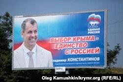 Білборд із зображенням Володимира Константинова
