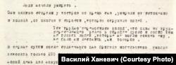 Ліст Васіля Вялічкі. 1933 год.