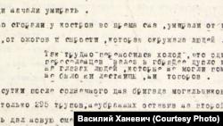 Величко Василийн кехат. 1933-гIа шо.