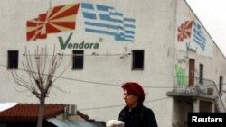 Zastava Makedonije i Grčke na zidu zgrade u Skoplju
