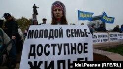 Казанда протест чарасы (архив фотосы)