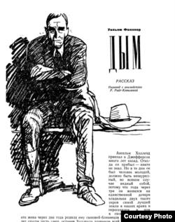 """Первая публикация Фолкнера на русском языке (не считая отрывка в 1933 году). """"Иностранная литература"""", 1957, №12"""