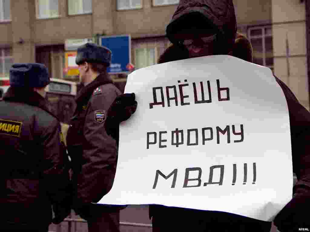 Фотография Юрия Тимофева, Радио Свобода - На митинг за реформу милиции, состоявшийся 6 марта на Триумфальной площади в Москве, пришло около 200 человек...