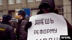 На митинге за реформу МВД, Москва, 6 марта 2010