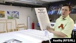 """""""Ярдәм"""" мәчете басмаханәсе хезмәткәре Павел Зубань"""