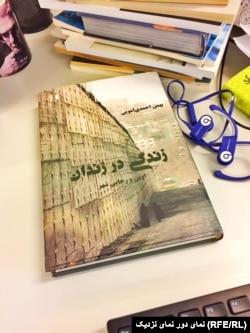 زندگی در زندان از بهمن احمدی امویی