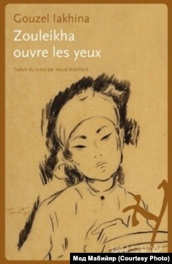 Обложка французского издания романа Гузели Яхиной