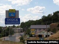 Псковская область, Себежский район