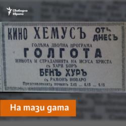 Praznitchni Vesti Newspaper, 14.04.1941