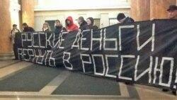 Сегодня в Америке: спасти Украину, наказав олигархов?
