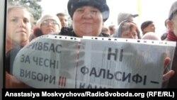 На одній із акцій протесту у Кривому Розі