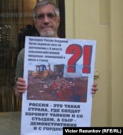 Плакат учасників протесту проти спалення харчів у Росії. Санкт-Петербург, 8 серпня 2015 року
