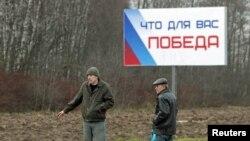 Предвыборный плакат на одном из российских шоссе