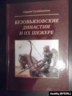 "Айрат Сөләймановның ""Бозаяз авылы тарихы"" китабы"