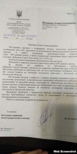 В СБУ знают о жителе Кальмиусского, но уверяют, что мужчину не подтверждает сторона «ДНР»